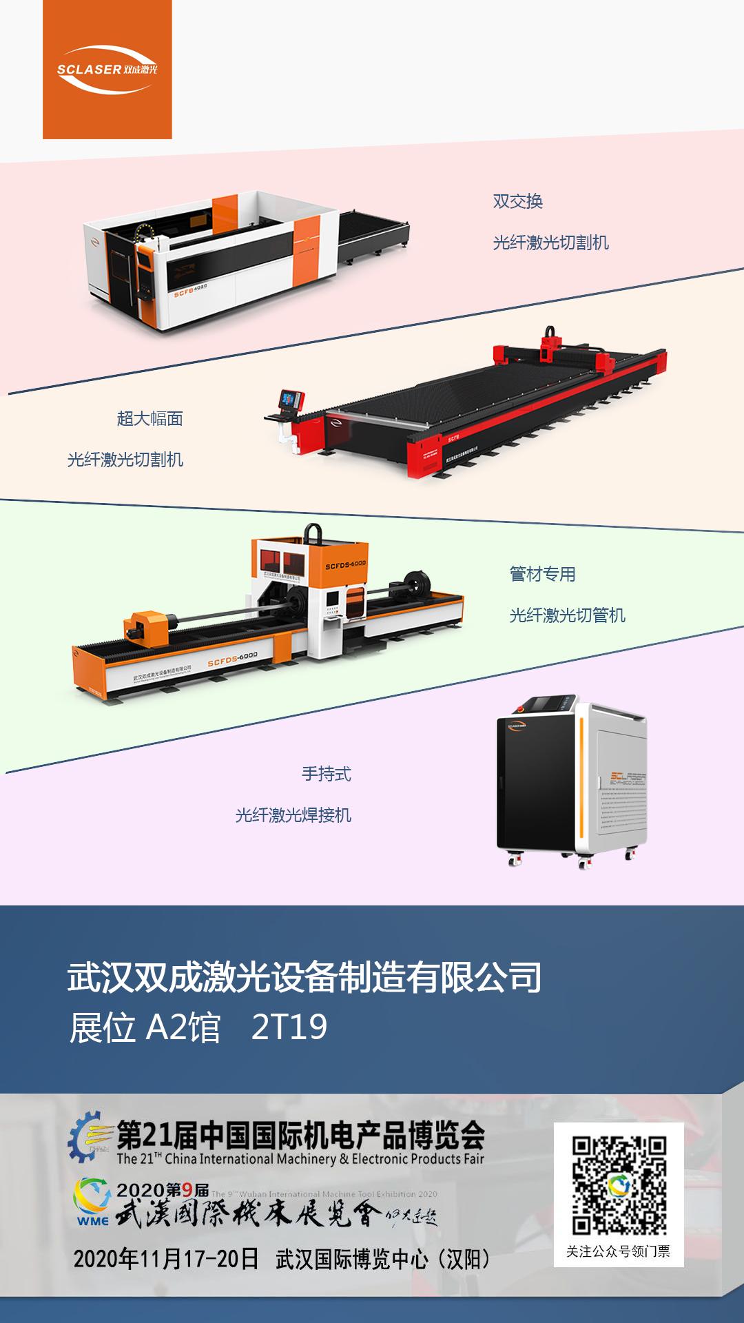 盛情相邀 | 双成激光第21届中国国际机电产品博览会(图4)